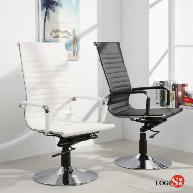【LOGIS】LOGIS安菲米皮革高背吧椅(梳妝椅 辦公椅 事務椅)