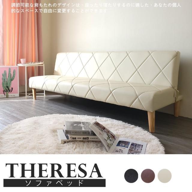 【BN-Home】Teresa泰麗莎菱格紋皮沙發床(沙發-沙發床-皮沙發)
