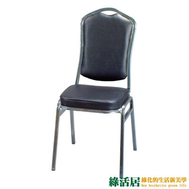 【綠活居】奧藍   時尚皮革造型餐椅二入(二色可選)