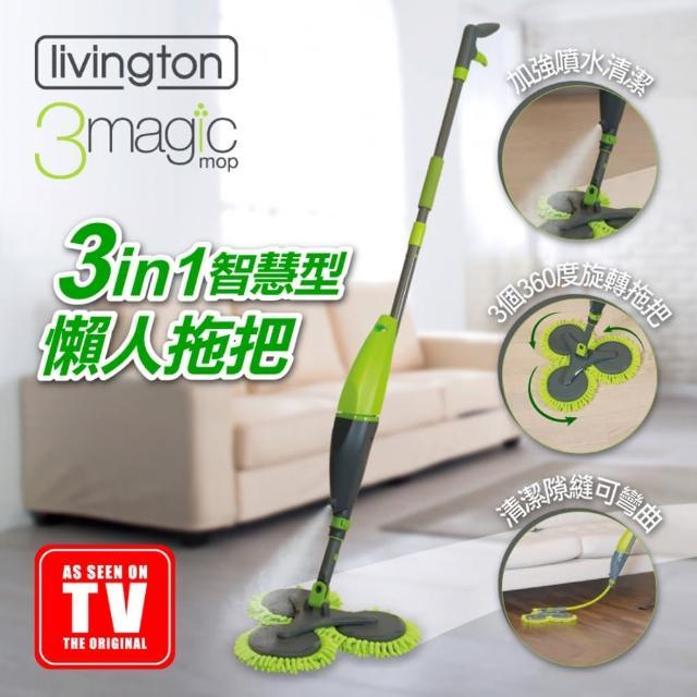 【Livington】3 in 1智慧型懶人拖把(乾濕兩用 共附6個布盤)