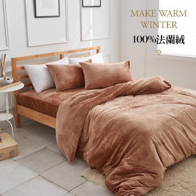【DUYAN 竹漾】英式尊爵法蘭絨雙人加大床包兩用被四件組-伯爵棕