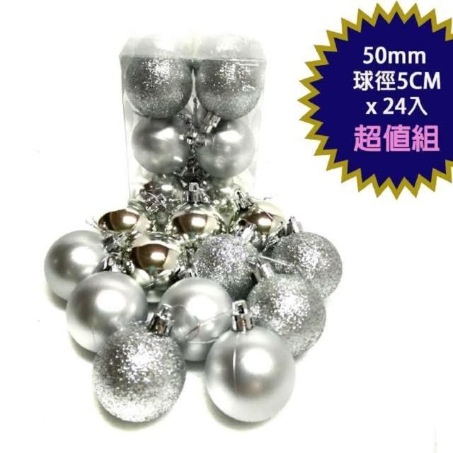 【摩達客】聖誕50mm 5CM 霧亮混款電鍍球24入吊飾組(銀色系 聖誕樹裝飾球飾掛飾)