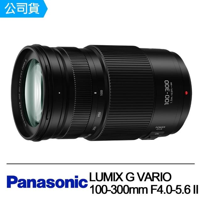【Panasonic 國際牌】LUMIX G VARIO 100-300mm F4.0-5.6 II POWER O.I.S.(公司貨)