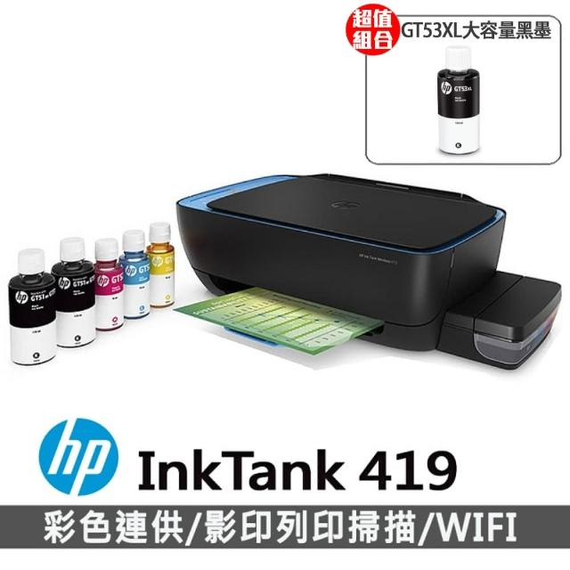 【獨家】贈GT53XL原廠大容量黑色墨水(1VV21AA)【HP】HP InkTank Wireless 419 相片連供事務機(Z6Z97A)