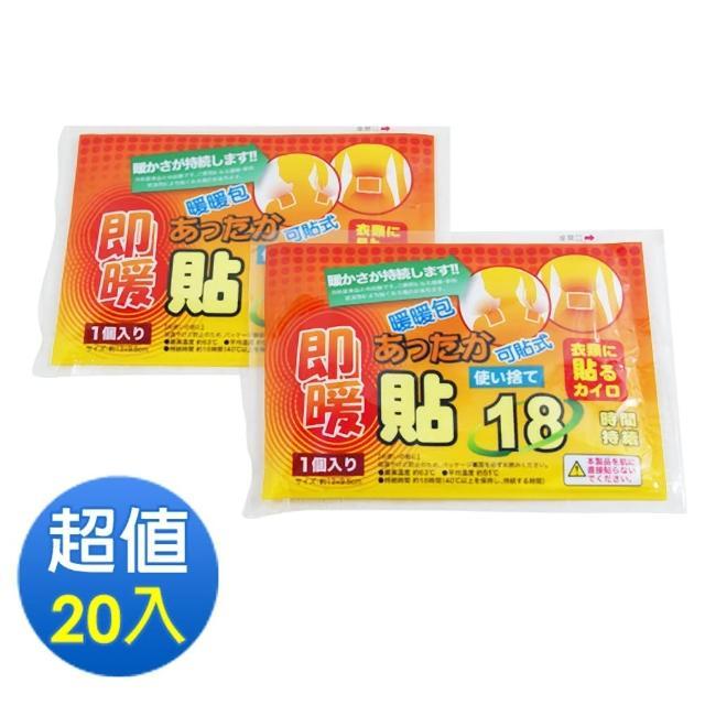 可貼式18小時暖暖包-UL850(20小包/2大包)/
