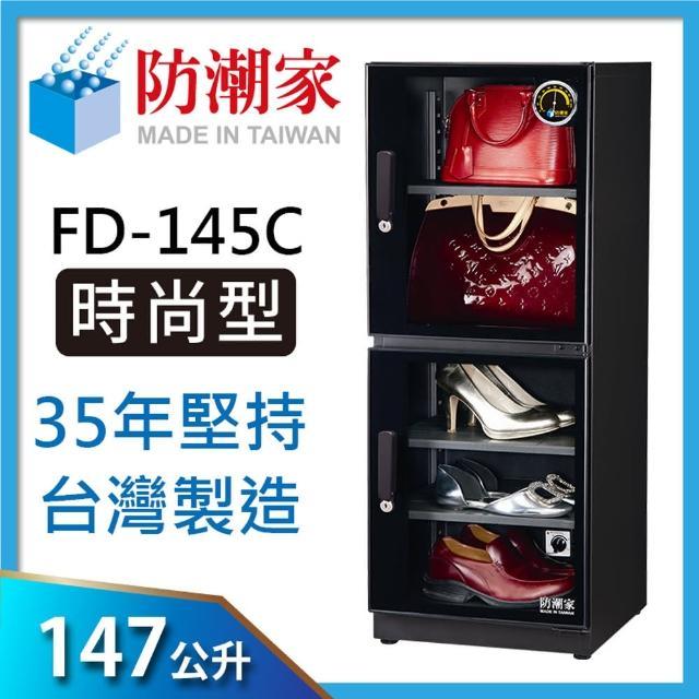 【防潮家】147公升電子防潮箱(FD-145C生活系列)/