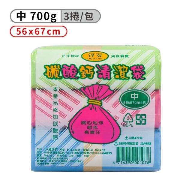 【淳安】碳酸鈣清潔袋