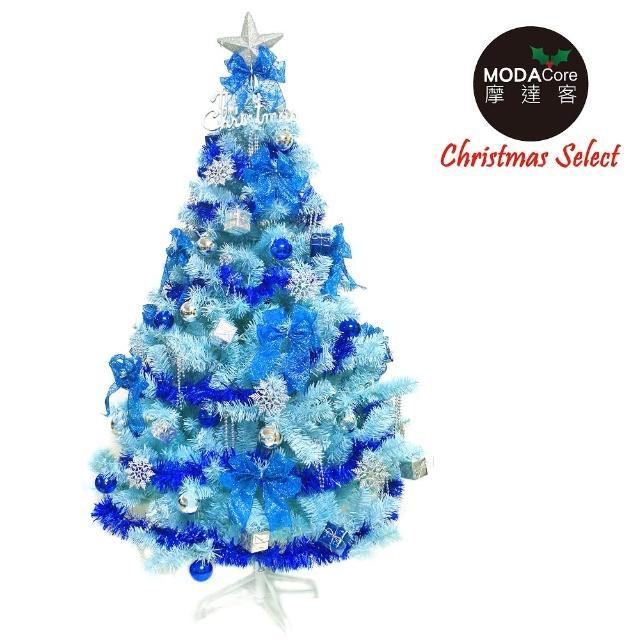 【摩達客】耶誕-4尺/4呎-120cm台灣製豪華型冰藍色聖誕樹(含銀藍系配件組/不含燈/本島免運費)/