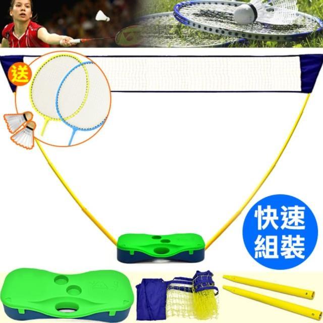 可攜式羽毛球網架-送羽球拍和羽球(C186-Y0001)/