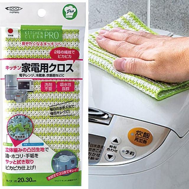 【MAMEITA】日本製免洗劑廚房家電擦拭布(KF-017)/