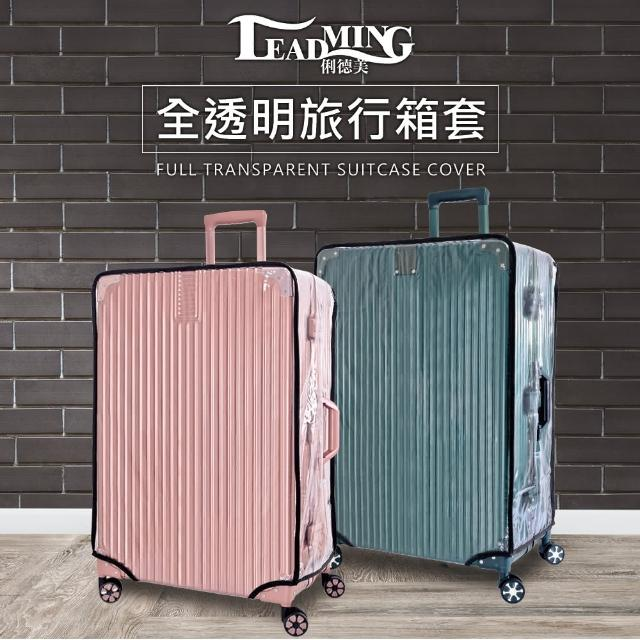 【Leadming】行李箱透明防水保護套(M號