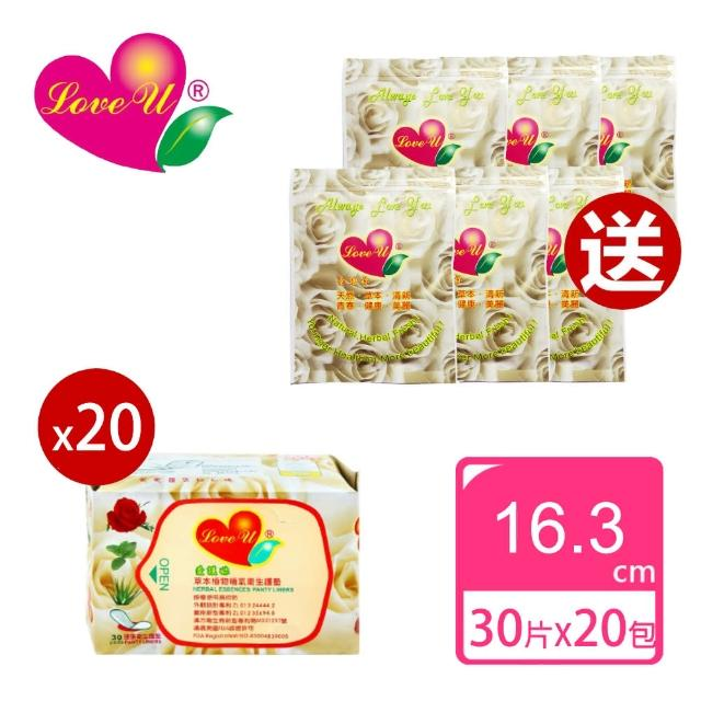【愛護妳】草本植物精氣衛生棉-玫瑰護墊20包超值組(600片+6包隨身包)/