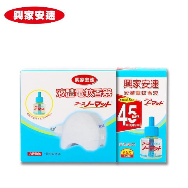【興家安速】液體電蚊香組(電蚊器x1+電蚊液42mlx1)/