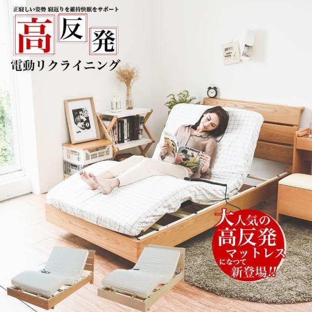 【完美主義】日式舒適單人電動床(附插座+床頭+床底+床墊)/