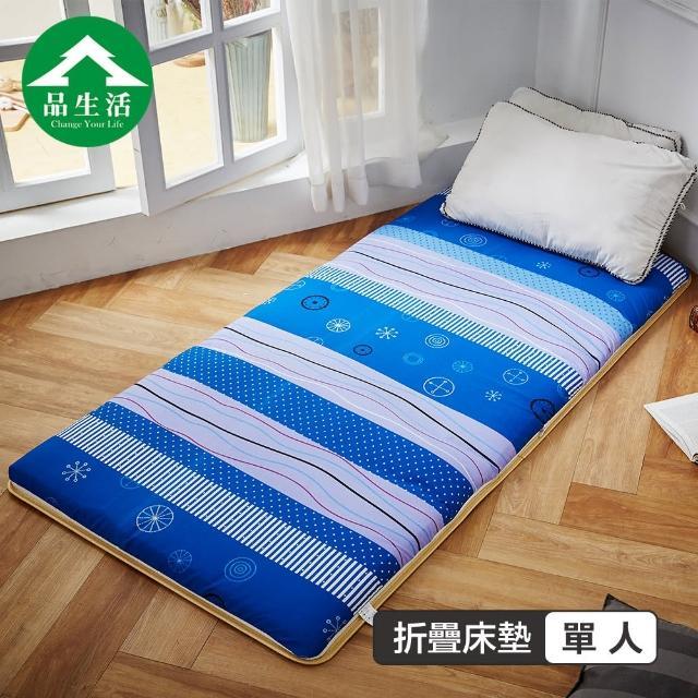 【品生活】冬夏兩用青白鋪棉三折床墊3x6尺單人(藍色海洋)/