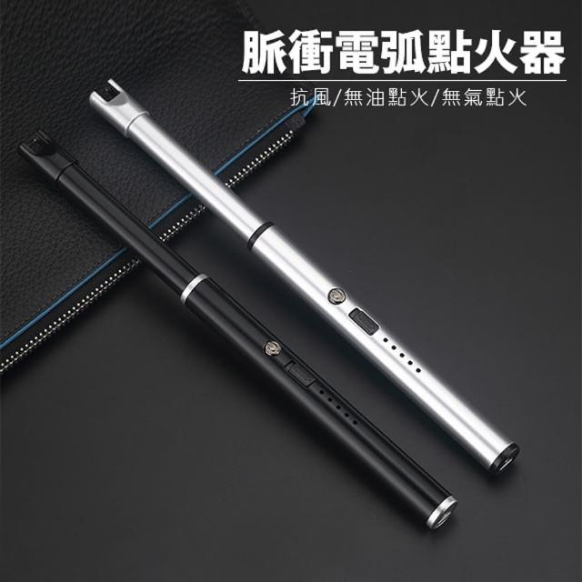 【JIELIEN】USB脈衝電弧點火器(點火器