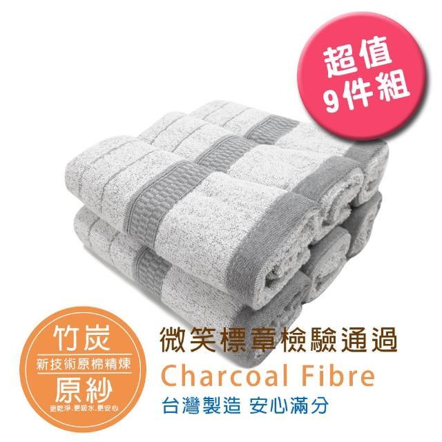 【梁衫伯】台灣製竹炭紗毛巾9入(竹炭抑菌除臭)/