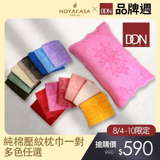 【DON】純棉壓紋枕巾一對(多色任選)/