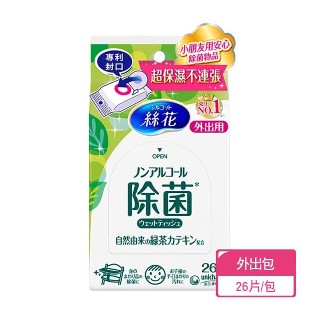 【絲花】無酒精除菌濕巾外出包(26片/包)/