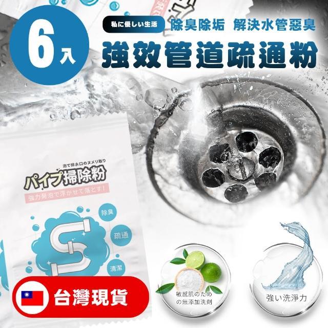 【一丁目電販】日本酵素超強清潔疏通粉(買三送三防疫組)/