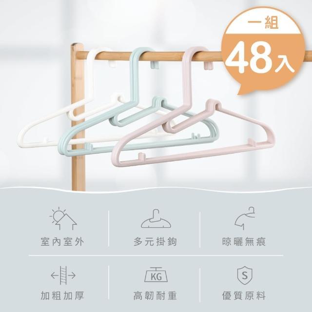 【IDEA】48入-S型無痕落肩防滑加厚多功能曬衣架(三色任選)/