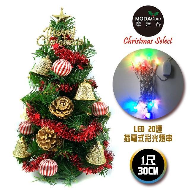 【摩達客】耶誕-1尺/1呎-30cm台灣製迷你裝飾綠色聖誕樹(含金鐘糖果球系/含LED20燈彩光插電式/免組裝)/