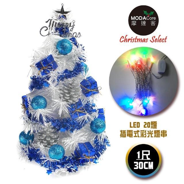 【摩達客】耶誕-1尺/1呎-30cm台灣製迷你裝飾白色聖誕樹(含雪藍銀松果系/含LED20燈彩光插電式/免組裝)/