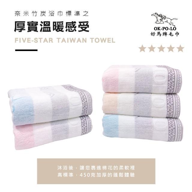 【OKPOLO】MIT奈米竹炭吸水浴巾(柔順厚實)/