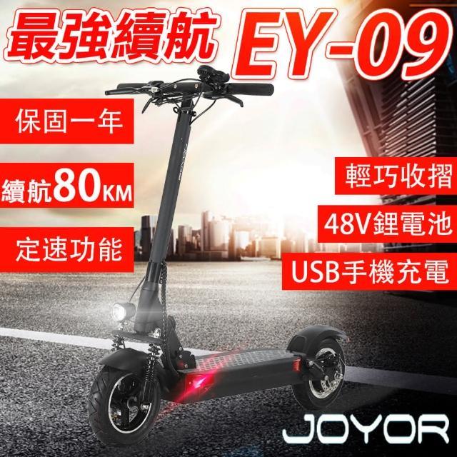 【JOYOR】EY-09