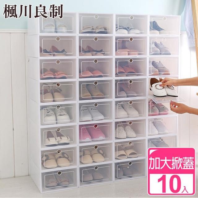 【楓川良制】嚴選加大掀蓋式萬用收納鞋盒(超值10入組)/