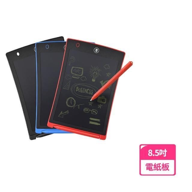 【8.5吋】液晶電子紙手寫板