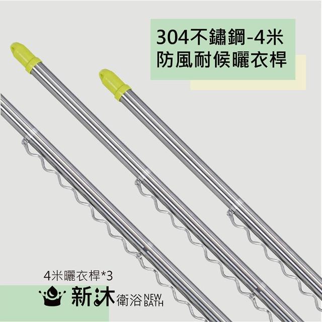 【新沐衛浴】雙邊伸縮防風不鏽鋼曬衣桿(4米/304不鏽鋼/3支入)/