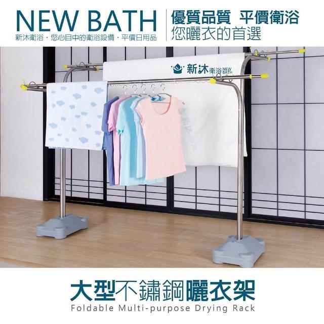 【新沐衛浴】大型不鏽鋼曬衣桿支架(3米不鏽鋼伸縮曬衣桿+Y型曬衣架*2)/