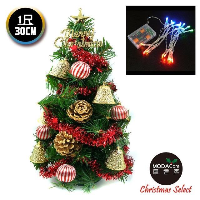 【摩達客】耶誕-1尺/1呎-30cm台灣製迷你裝飾綠色聖誕樹(含金鐘糖果球系/含LED20燈彩光電池燈/免組裝)/
