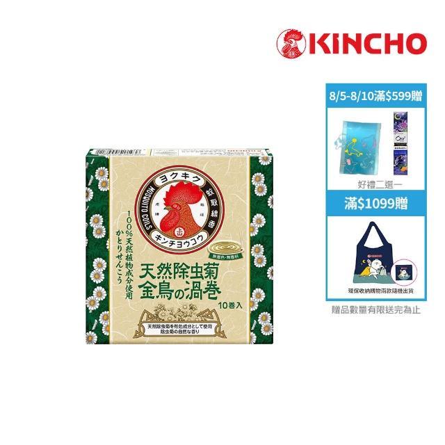 【日本金鳥KINCHO】天然除虫菊渦卷蚊香(金鳥蚊香)/