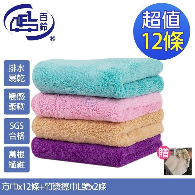 【百鈴】Aqua超乾爽舒適巾XS小方巾12條(加竹漿去油擦巾L號2條)/