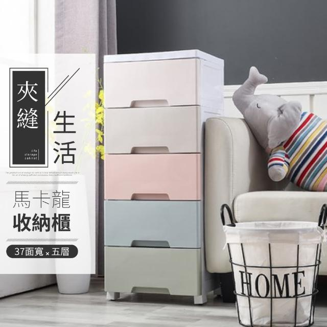 【IDEA】37面寬Rainbow粉嫩五層衣物玩具抽屜櫃/收納櫃/