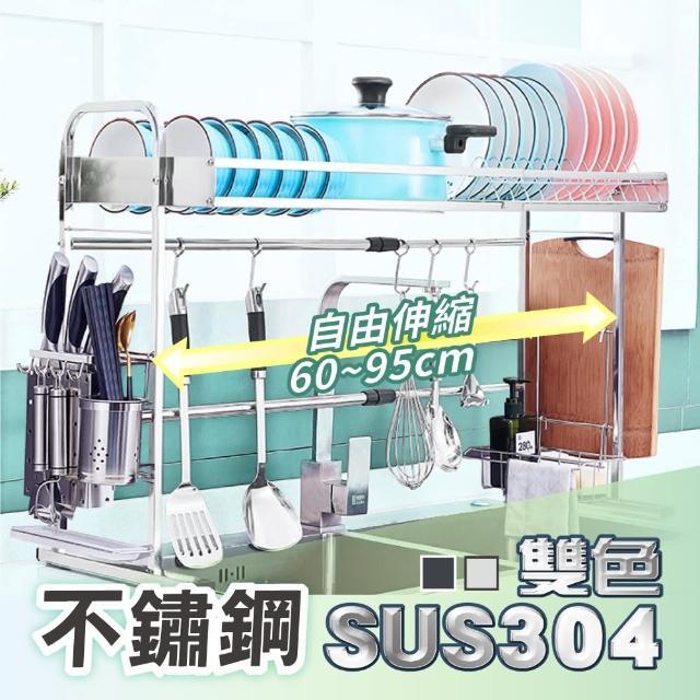 【慢慢家居】304不鏽鋼烤漆-伸縮款水槽碗盤瀝水架(伸縮款-大全配)/