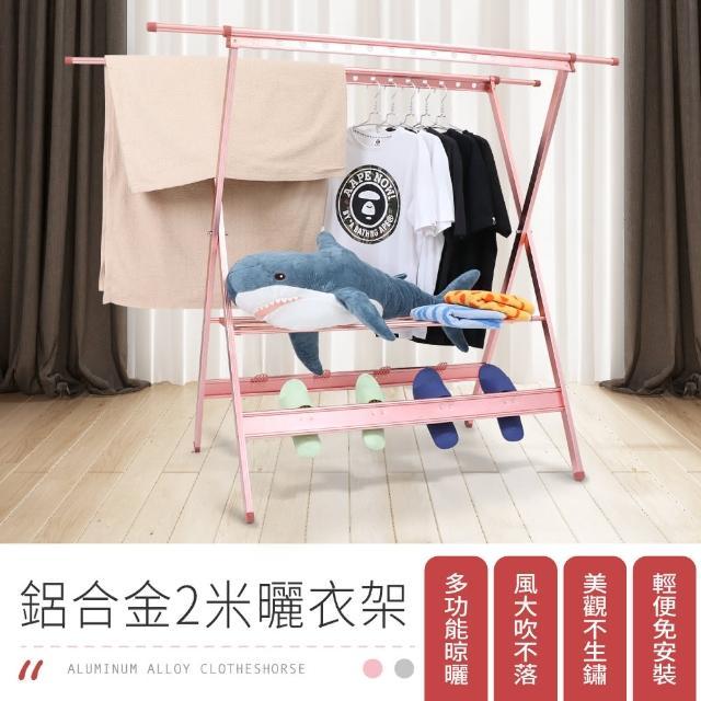 【IDEA】2米經典鋁合金X型多功能伸縮折疊曬衣架(高承重/防水抗曬)/