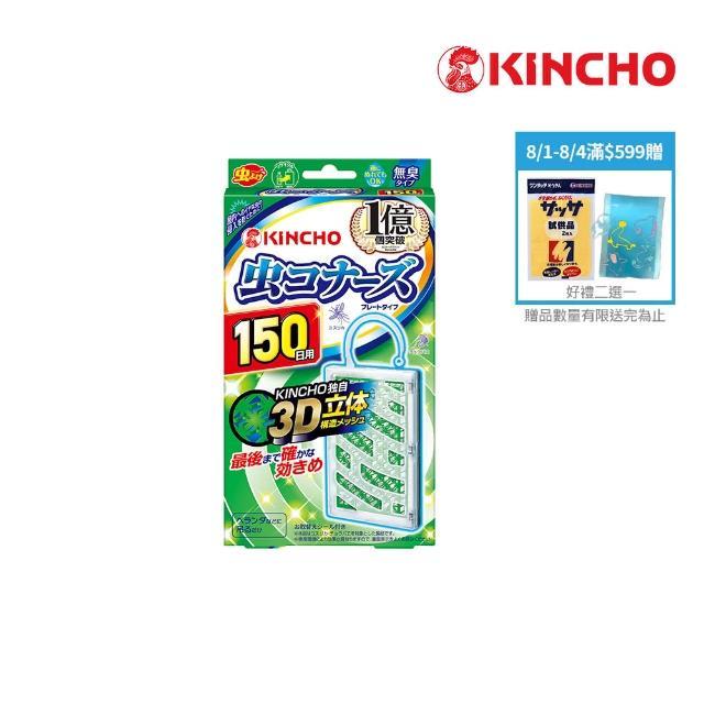 【日本金鳥KINCHO】防蚊掛片150日無臭(掛片150天)/