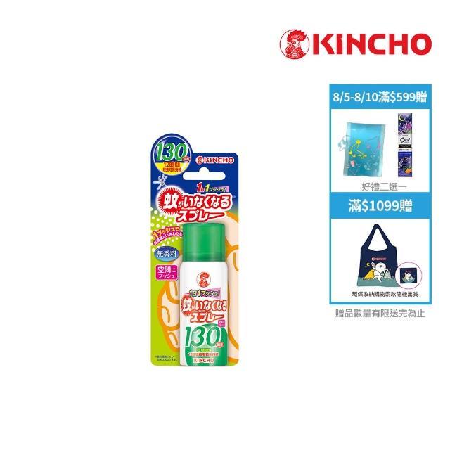 【日本金鳥KINCHO】噴一下12hr室內防蚊噴霧(130日無香料)/
