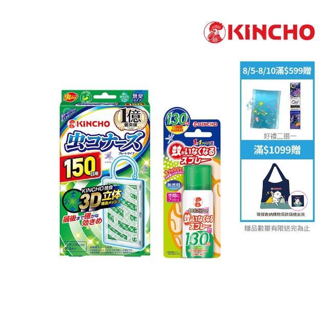 【日本金鳥KINCHO】噴一下12hrs防蚊噴霧130日+防蚊掛片150日(噴掛組)/