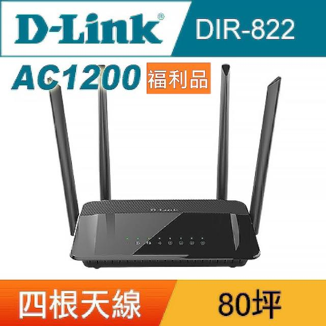 【D-Link】福利品★DIR-822