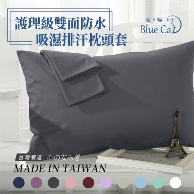 【藍貓BlueCat】護理級100%完全防水保潔墊(防水枕頭套-2入)/