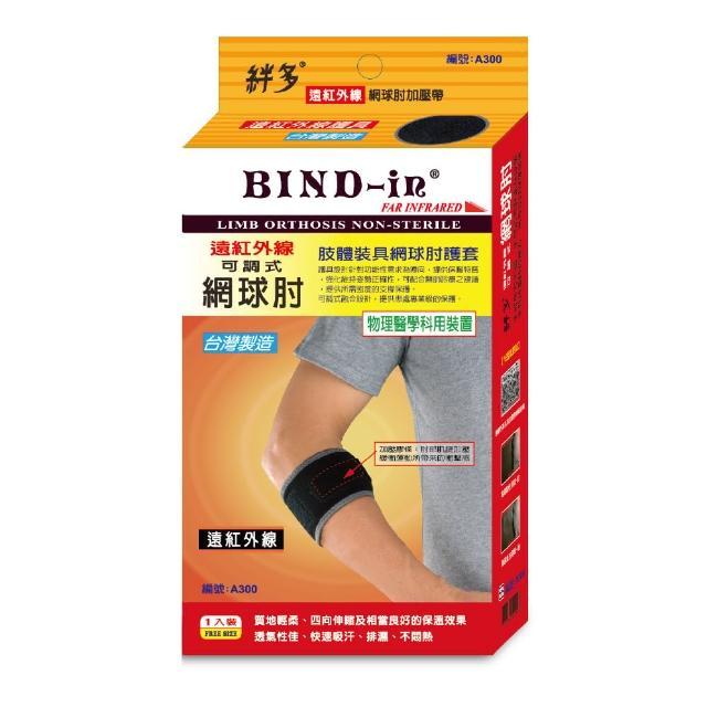【BIND-in】絆多遠紅外線-可調式網球肘加壓帶/