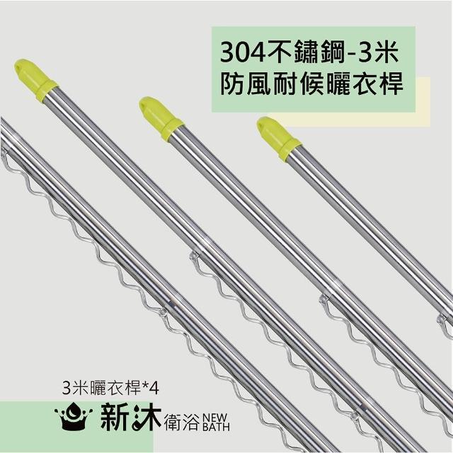 【新沐衛浴】雙邊伸縮防風不鏽鋼曬衣桿(3米/4支入/304不鏽鋼)/