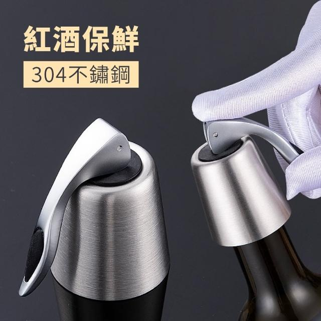【紅酒必備】304不銹鋼紅酒塞(紅酒塞