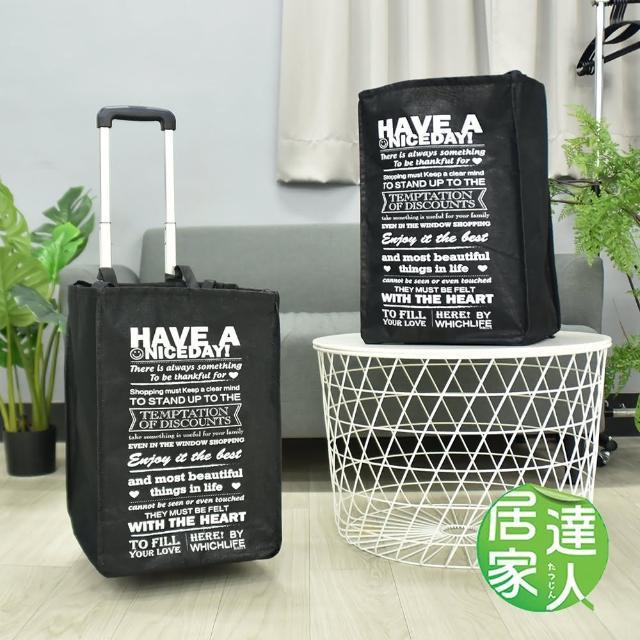 【居家達人】便攜輕量收納置物袋手推車(置物袋+手推車)/