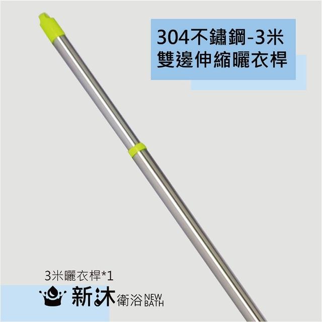 【新沐衛浴】雙邊伸縮304不鏽鋼曬衣桿(3米/304不鏽鋼)/