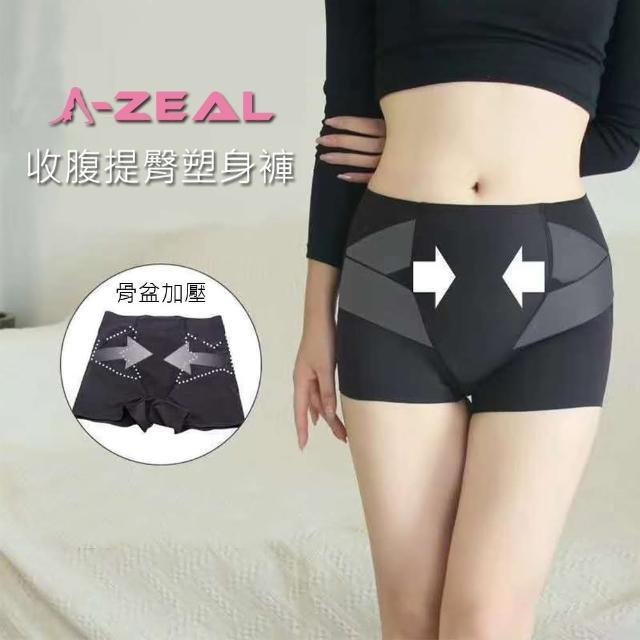 【A-ZEAL】收復提臀塑身褲(石墨稀/雙重加壓/複合式工藝/無痕BT0002-1入-快速到貨)/
